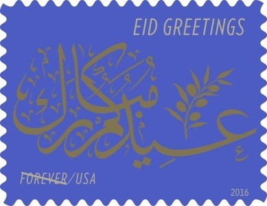 Eid Greetings Forever stamp